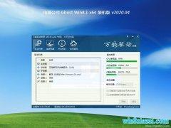 电脑公司Ghost Win8.1 X64位 极速装机版2020v04(完美激活)