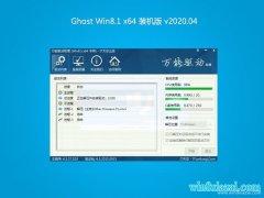 系统之家Ghost Win8.1 X64 万能装机版V2020年04月(免激活)