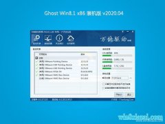 系统之家Ghost Win8.1x86 安全装机版2020.04月(无需激活)