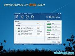 雨林木风Ghost Win8.1x86 稳定装机版V2020.04月(自动激活)