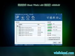 深度技术Ghost Win8.1x86 全新装机版V2020年05月(激活版)