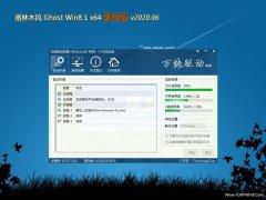 雨林木风Ghost Win8.1 x64 最新装机版2020.06月(完美激活)