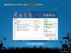 雨林木风Ghost Win8.1 X64位 极速装机版v201906(永久激活)