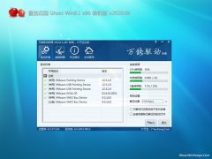 番茄花园Windows8.1 32位 万能装机版 2020.06
