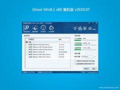 系统之家Ghost Win8.1x86 最新装机版2020V07(激活版)