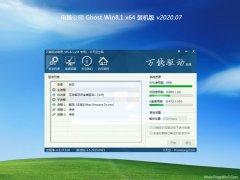 电脑公司Ghost Win8.1 x64 好用装机版v2020.07月(免激活)