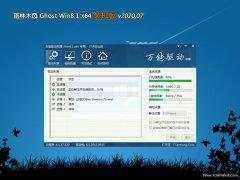 雨林木风Ghost Win8.1 X64位 通用装机版V2020年07月(绝对激活)