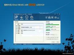 雨林木风Ghost Win8.1 x64 全新装机版V2019.10月(绝对激活)
