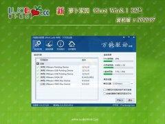 新萝卜家园Windows8.1 极速装机版32位 2020.07