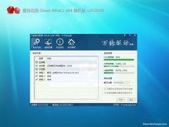 番茄花园Windows8.1 精选装机版64位 2020.08