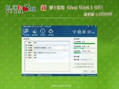 新萝卜家园Ghost Win8.1 64位 完美装机版v2019年09月(激活版)