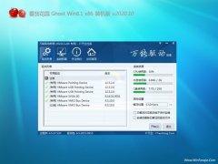 番茄花园Windows8.1 32位 大神中秋国庆版 2020.10