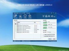 电脑公司Ghost Win8.1x86 多驱动装机版V202011(激活版)