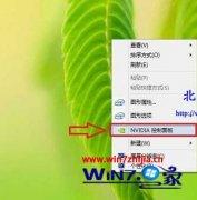 绿茶设置win10系统右键菜单中nvidia控制面板选项删除的方法?