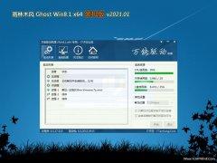 雨林木风Ghost Win8.1 x64 安全装机版2021年01月(免激活)