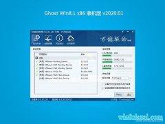 系统之家Ghost Win8.1x86 电脑城装机版v2020.01(无需激活)