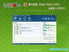 新萝卜家园Ghost Win8.1 x64 快速装机版V202001(自动激活)