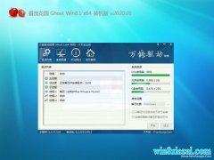 番茄花园Ghost Win8.1 (64位) 经典装机版v2020.01(永久激活)